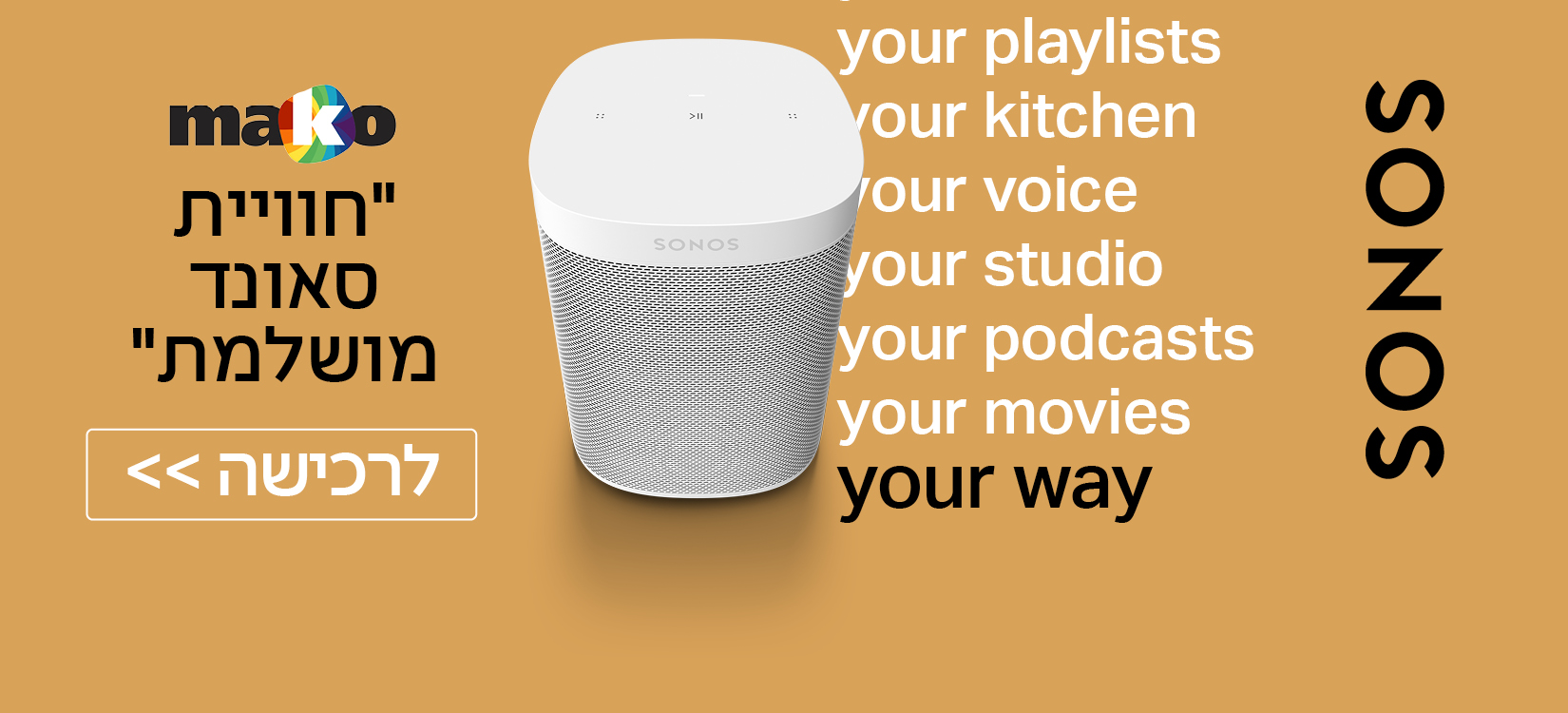SONOS PRODUCTS FOR SALE