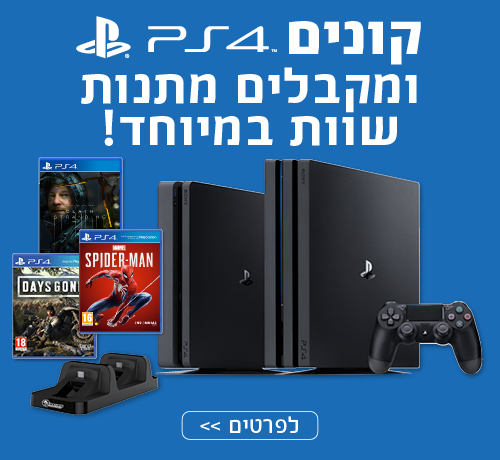 מבצע PLAYSTATION