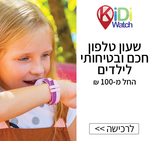שעוני KIDI WATCH